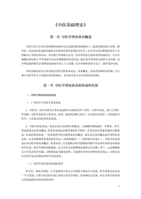 中医基础理论(完).doc