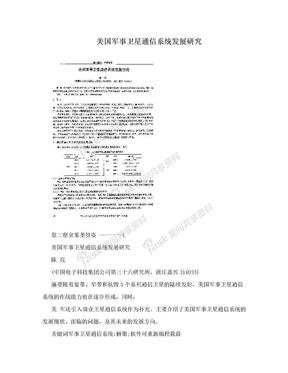美国军事卫星通信系统发展研究.doc