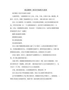 童话剧本_没有牙齿的大老虎.doc
