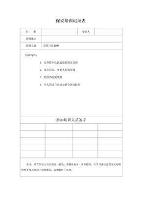 保安培训记录表.docx
