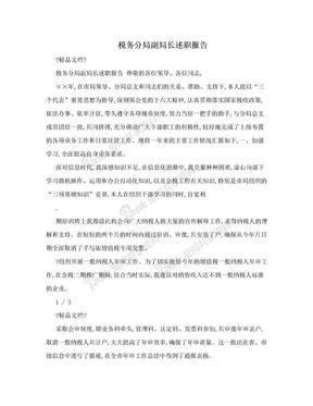 税务分局副局长述职报告.doc