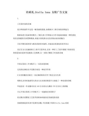 许舜英,Stella luna 女鞋广告文案.doc