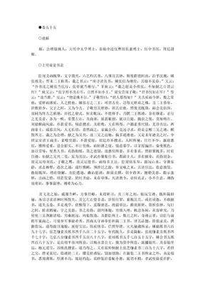 全宋文 国学版 卷55.doc