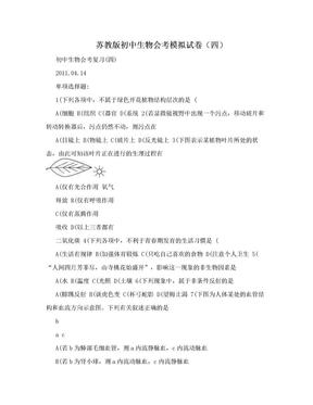 苏教版初中生物会考模拟试卷(四).doc