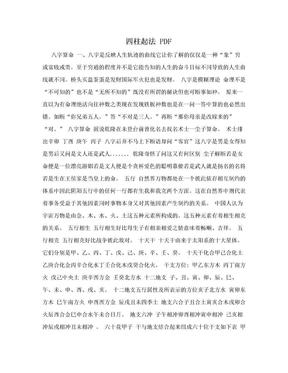 四柱起法 PDF.doc