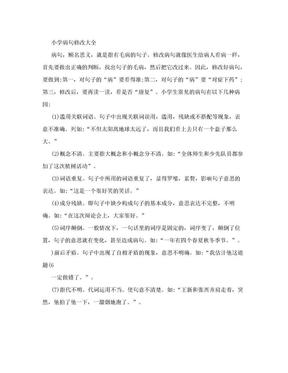 小学生病句修改大全【优质】.doc