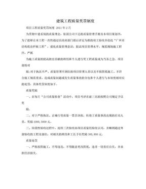 建筑工程质量奖罚制度.doc