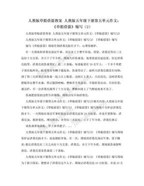 人教版草船借箭教案 人教版五年级下册第五单元作文:《草船借箭》缩写(2).doc
