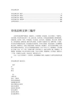 印光法师+文钞.doc