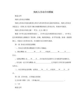 残疾人劳动合同模板.doc