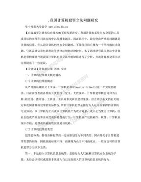 .我国计算机犯罪立法问题研究.doc