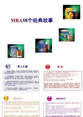 MBA58个经典故事.ppt