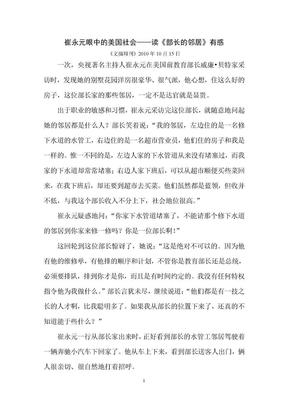 崔永元眼中的美国社会——读《部长的邻居》有感.doc