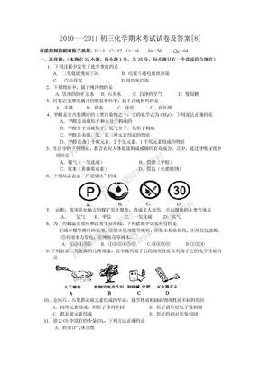 2010---2011初三化学期末考试试卷及答案[8]__共有十份题.doc