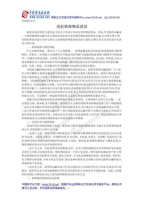 铁路物流论文:浅析铁路物流建设.doc