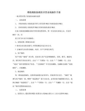 增值税防伪税控开票系统操作手册.doc