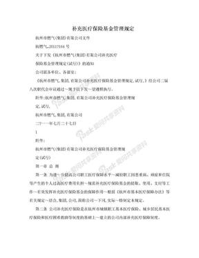 补充医疗保险基金管理规定.doc