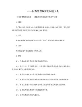 财务管理规范化制度大全.doc