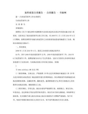 案件质量自查报告 - 自查报告 - 书业网.doc