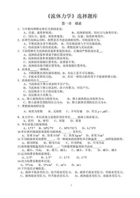流体力学选择题精选题库.doc