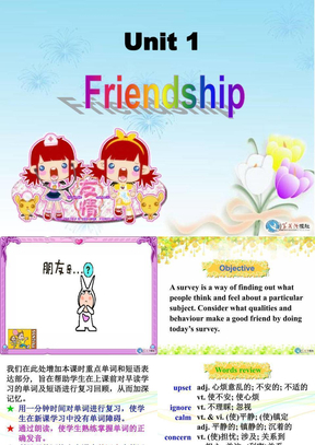 高中英语必修一Unit1Friendship_WarmingUp.ppt