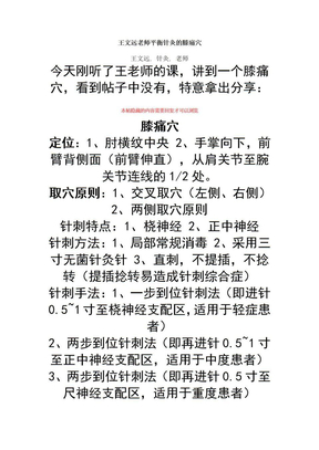王文远老师平衡针灸的膝痛穴.doc