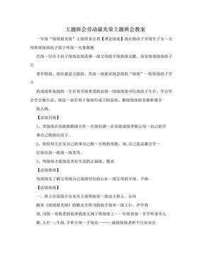 主题班会劳动最光荣主题班会教案.doc