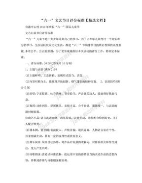 """""""六一""""文艺节目评分标准【精选文档】.doc"""