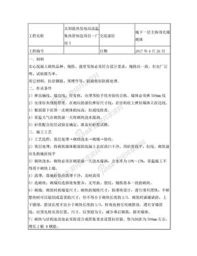 实心砖砌体技术交底.doc