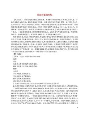 高中语文鉴赏诗歌的形象以及典型例题.doc