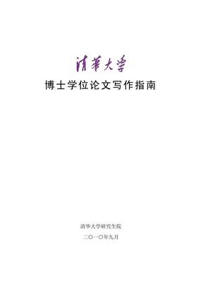 清华大学博士学位论文写作指南(20100913).pdf
