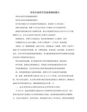 外贸企业科学发展观调研报告.doc