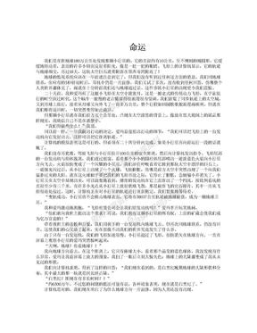 刘慈欣科幻小说_命运.doc