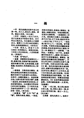 明史辞典.PDF