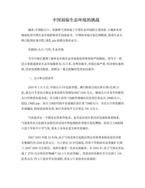 中国面临生态环境的挑战.doc