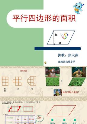 平行四边形的面积__公开课一等奖课件.ppt
