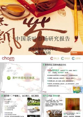 2012_中国茶叶市场研究报告_(精华版).ppt