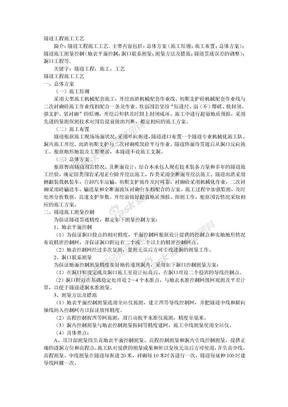 隧道工程施工工艺.doc