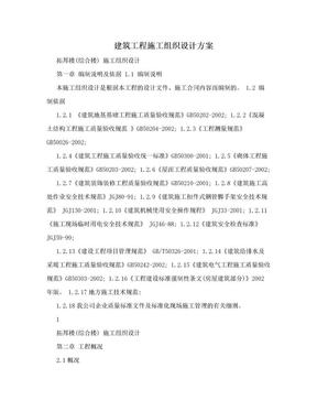 建筑工程施工组织设计方案.doc