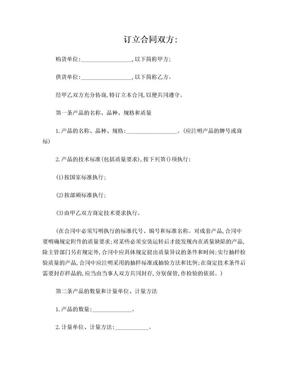 简单购销合同书范本.doc