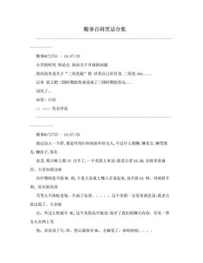 糗事百科笑话合集.doc