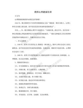 教师心理健康培训.doc