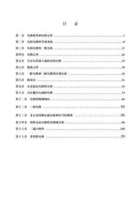 11.3电路(作业)习题集.doc