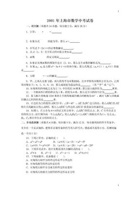 上海市(2001-2011)历年中考数学试题(含答案).doc