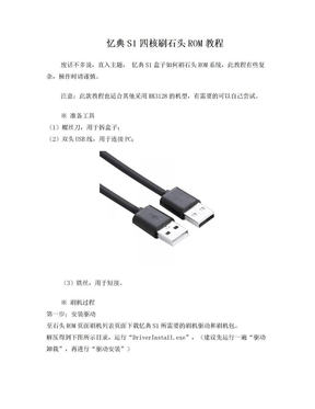 忆典S1四核盒子刷石头ROM教程.doc