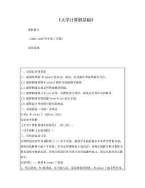 大一计算机实验报告.doc