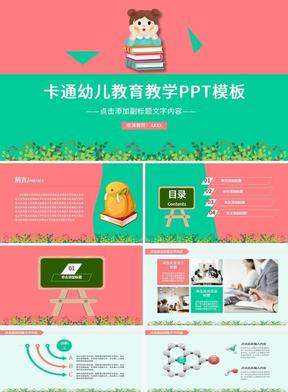 简约卡通幼儿教育教学粉绿色课件PPT模板.pptx