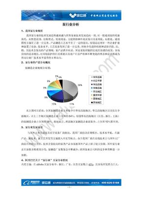 泵行业分析报告.doc