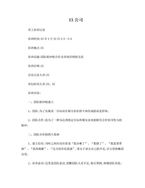 员工培训会议记录(1).doc