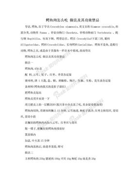 鳄鱼肉怎么吃 做法及其功效禁忌.doc